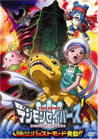 Image for Digimon Savers The Movie Kyukyoku Power! Burst Mode Hatsudo!
