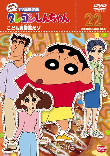 Image 1 for Crayon Shin Chan The TV Series - The 8th Season 22
