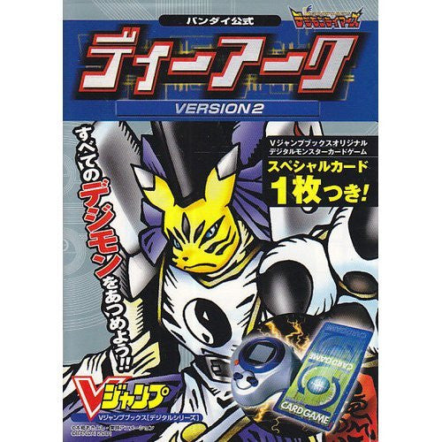 Image 1 for Digimon D Arc Version 2 Bandai Official V Jump Guide Book