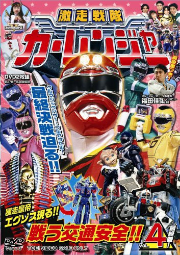 Image 1 for Gekiso Sentai Carranger Vol.4
