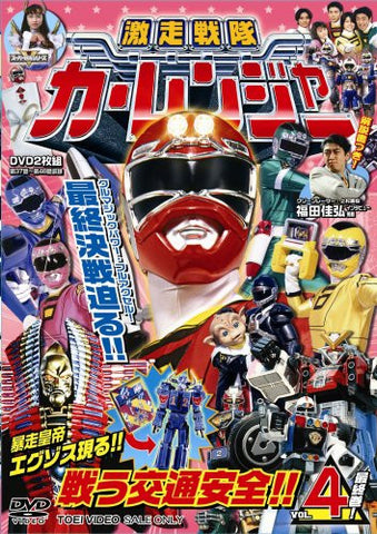 Image for Gekiso Sentai Carranger Vol.4