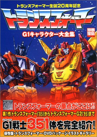 Image 1 for Transformers G1 20th Anniversary Character Perfect Illustration Art Book