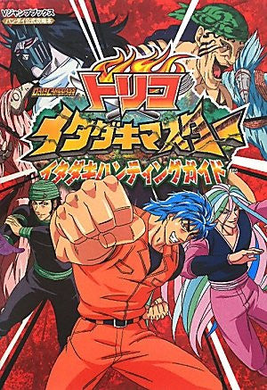 Image 1 for Data Carddass Toriko Itadaki Master Card Guide Official Guide Book