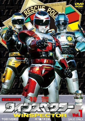 Image 1 for Tokkei Winspector Vol.1
