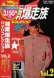 Thumbnail 2 for Shonan Bakusozoku DVD Collection Vol.2 [Limited Pressing]