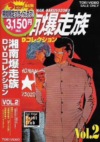 Image for Shonan Bakusozoku DVD Collection Vol.2 [Limited Pressing]