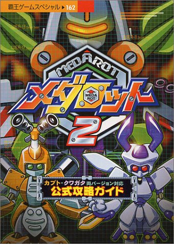 Image 1 for Medabots 2 Official Strategy Guide   Kabuto, Kuwagata Version(Haou Game Special 162) / Gbc