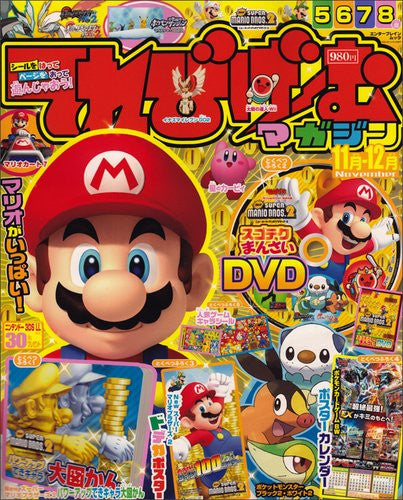 Image 1 for Tv Game Magazine #November Japanese Videogame Magazine W/Dvd