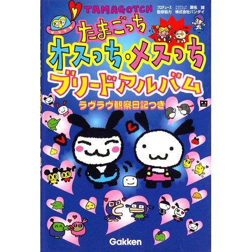 Image 1 for Tamagotchi Osutchi Mesutchi Bleed Album Fan Book