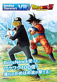 Dragon Ball Z - BotsNew Characters VR - 3