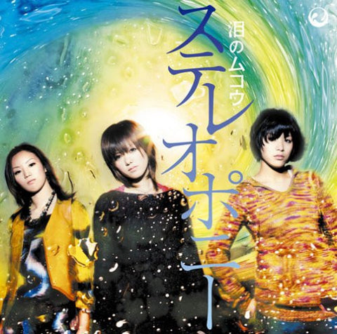 Image for Namida no Mukou / Stereopony