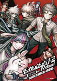 Thumbnail 1 for Danganronpa 1.2 Reload Official Book