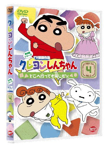 Image 1 for Crayon Shin Chan The TV Series - The 6th Season 4 Doko E Ittemo Onaji Dazo
