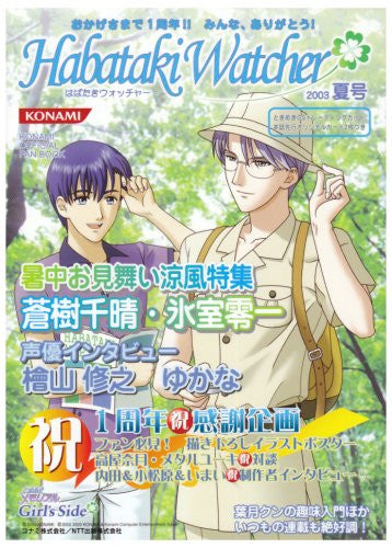 Image 1 for Habataki Watcher 2003 Summer Japanese Yaoi Videogame Magazine