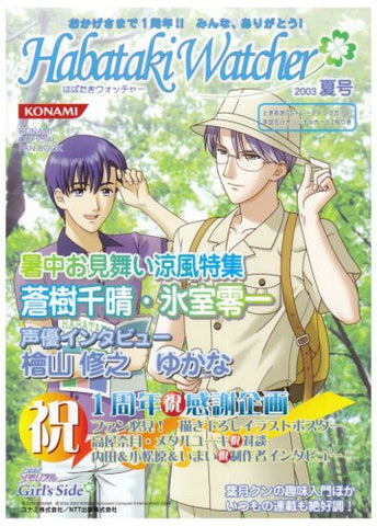 Image for Habataki Watcher 2003 Summer Japanese Yaoi Videogame Magazine