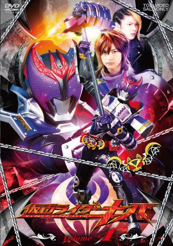 Image 1 for Kamen Rider Kiva Vol.4