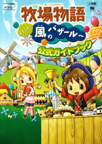 Image 1 for Harvest Moon Ds: Grand Bazaar Official Guide Book /Ds