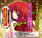Thumbnail 2 for Highschool DxD   Rias × Akeno Oppai Boost Box!