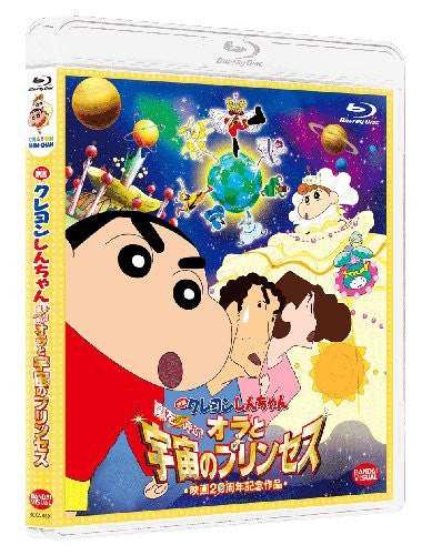 Image 2 for Crayon Shin-chan Arashi Wo Yobu Ora To Uchu No Princess
