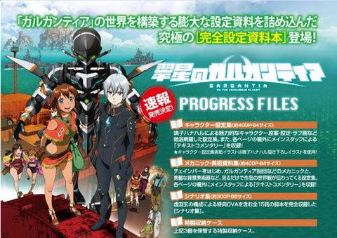 Image for Gargantia On The Verdurous Planet   Progress Files