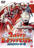 Thumbnail 2 for Ultraman Hit Song History Legend Hero Hen