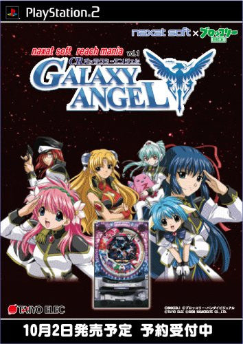 Image 1 for Naxat Soft Reachmania Vol. 1: CR Galaxy Angel [First Print Limited Edition]