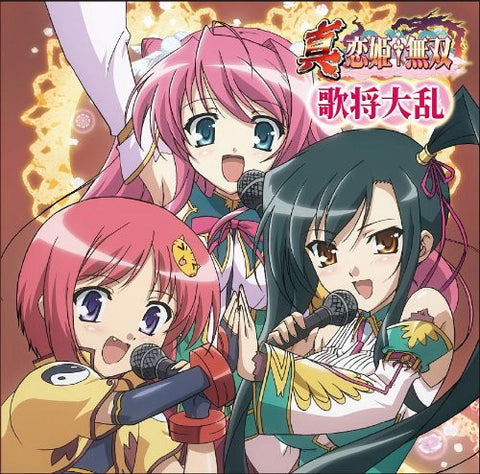 Image for Shin Koihime†Musou Character Vocal Collection