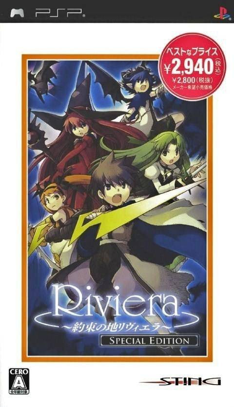 Image 1 for Riviera: Yakusoku no Chi Special Edition