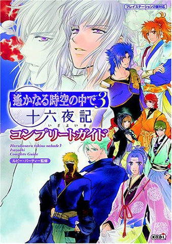 Image for Harukanaru Toki No Naka De 3 Izayoiki Complete Guide Book/ Ps2