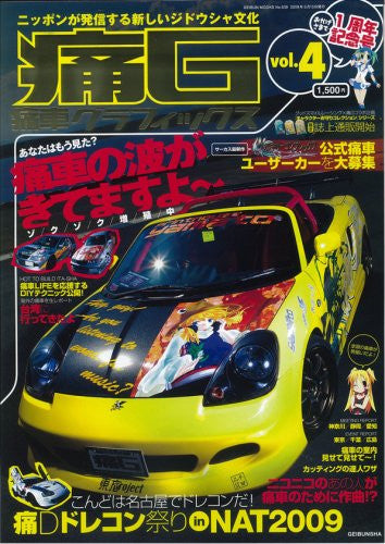 Image 1 for Ita G Itasha Graphics #4 Anime Painted Car Fan Book