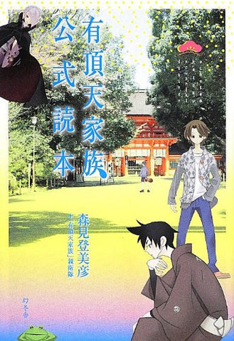 Image for Uchouten Kazoku Official Book