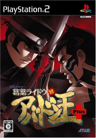 Devil Summoner: Kuzunoha Raidou tai Abaddon Ou Plus