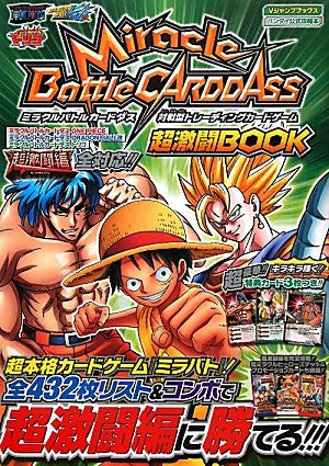 Image 1 for Miracle Battle Carddass Chou Gekitou Book W/Extra / Tcg