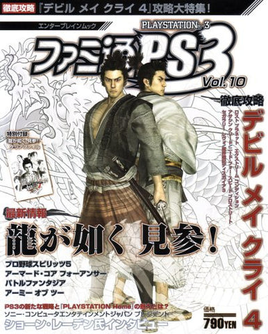 Image for Famitsu Ps3 Vol.10 Japanese Videogame Magazine