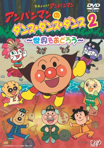 Image 1 for Anpanman No Dance Dance Dance 2 - Sekai Wo Odoro [DVD+CD]