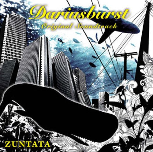 Image 1 for Dariusburst Original Soundtrack