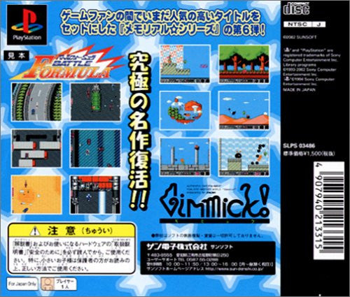 Image 2 for Memorial Series Sunsoft Vol. 6: Battle Formula & Gimmick!