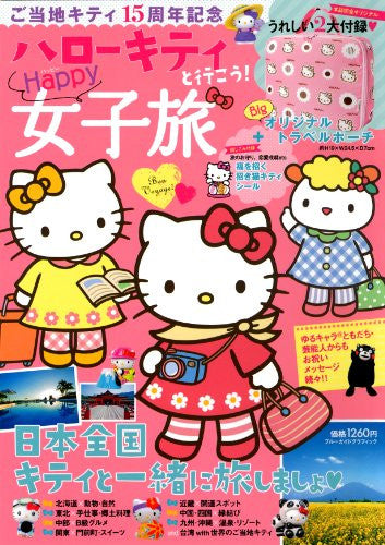 Image 1 for Sanrio Hello Kitty : Local Kitty 15th Anniversary Japan Guide Book W/Original Purse