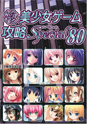 Image 1 for Pc Eroge Moe Girls Videogame Collection Guide Book 80