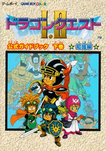 Image 2 for Dragon Quest I.Ii 1.2 Official Guide Book (Gekan) Knowledge Edition (Enix Mini Encyclopedia) Gbc
