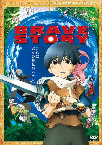 Image 1 for Brave Story Special Edition