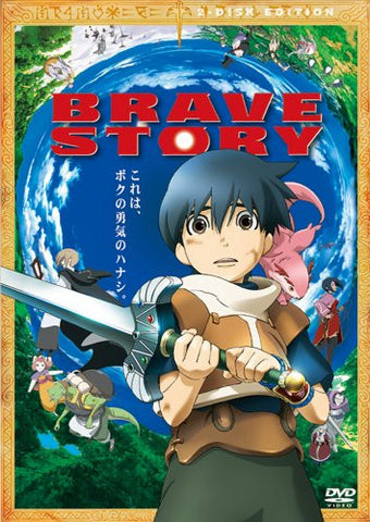 Image for Brave Story Special Edition