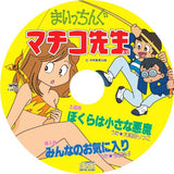 Thumbnail 4 for Maicchingu Machiko Sensei / Miss Machiko DVD Box Part3 Digitally Remastered Edition
