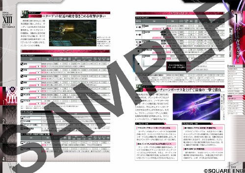 Image 2 for Final Fantasy Xiii Battle Ultimania