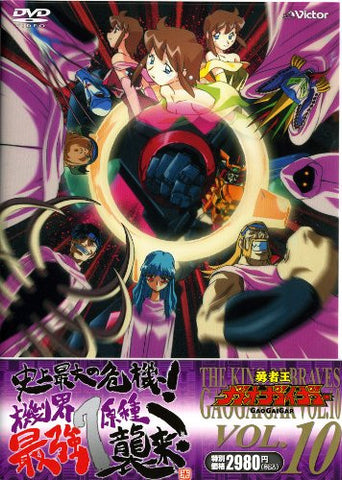 Image for The King Of Braves Gaogaigar Vol.10