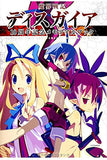 Thumbnail 1 for Disgaea: Hour Of Darkness 10th Anniversary Memorial Book