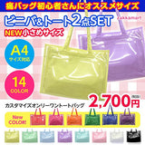 Thumbnail 8 for Ita Bag - Clear Tote Bag - White