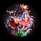Thumbnail 5 for Touhou Shinpiroku Urban Legend in Limbo