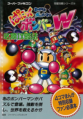 Super Bomberman Panic Bomber W Winning Strategy Guide Book / Snes