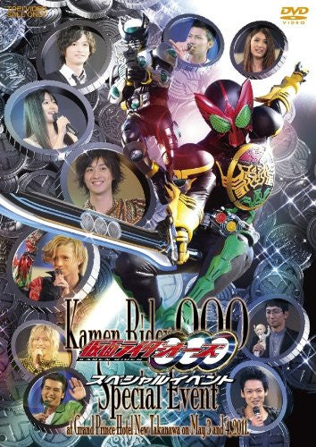 Image 1 for Kamen Rider Ooo Special Event